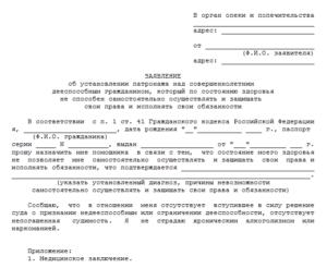 Правила и порядок оформления отказа от опеки в россии