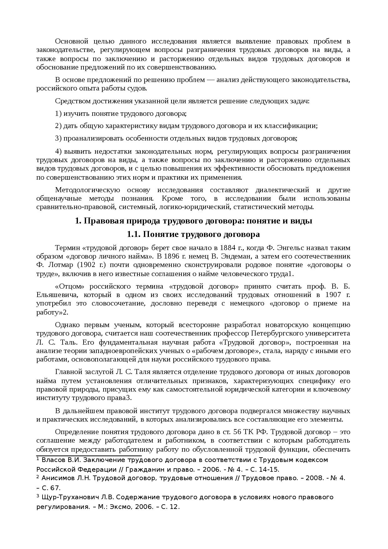 Тк рф | глава 11. заключение трудового договора