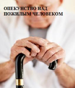 Как быстро оформить опеку над пожилым человеком старше 80 лет его родственнику
