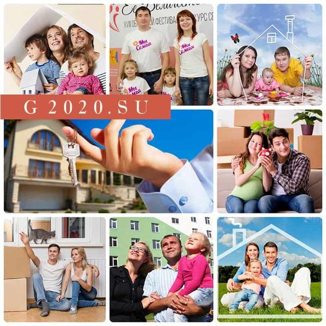 Государственная программа «молодая семья» в 2019