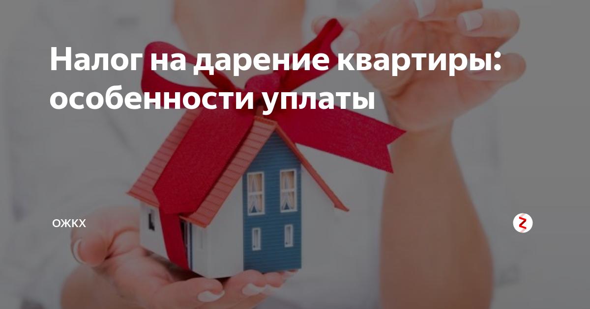 Налоги при дарении квартиры близким родственникам. платится ли налог при дарении квартиры родственнику   justice pro…