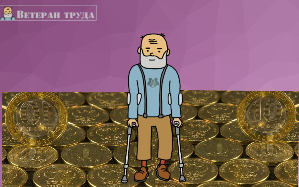 Выплаты и надбавки к пенсии ветерана труда в 2020 году