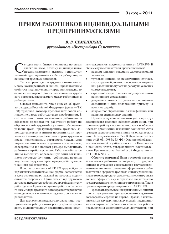 Общий порядок и сроки заключения трудового договора
