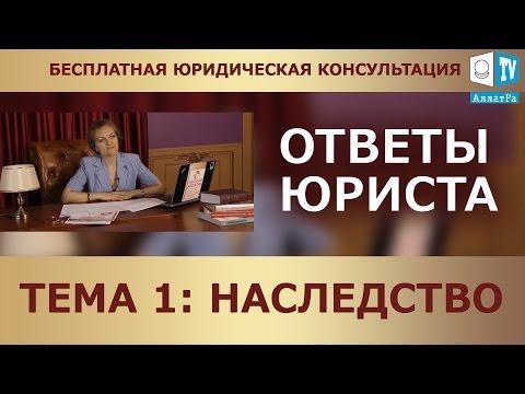 Бесплатная юридическая консультация по наследству