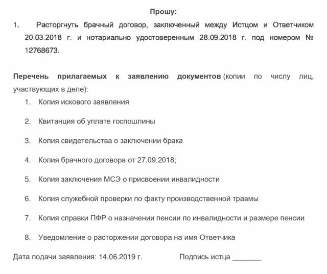 Условия и порядок изменения и расторжения брачного договора в 2019 году