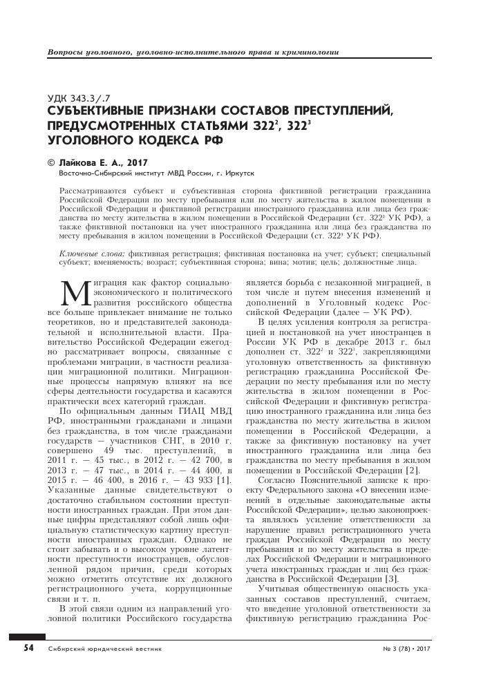 Статья 322.3 ук рф фиктивная постановка на учет иностранного гражданина или лица без гражданства по месту пребывания в жилом помещении в российской федерации