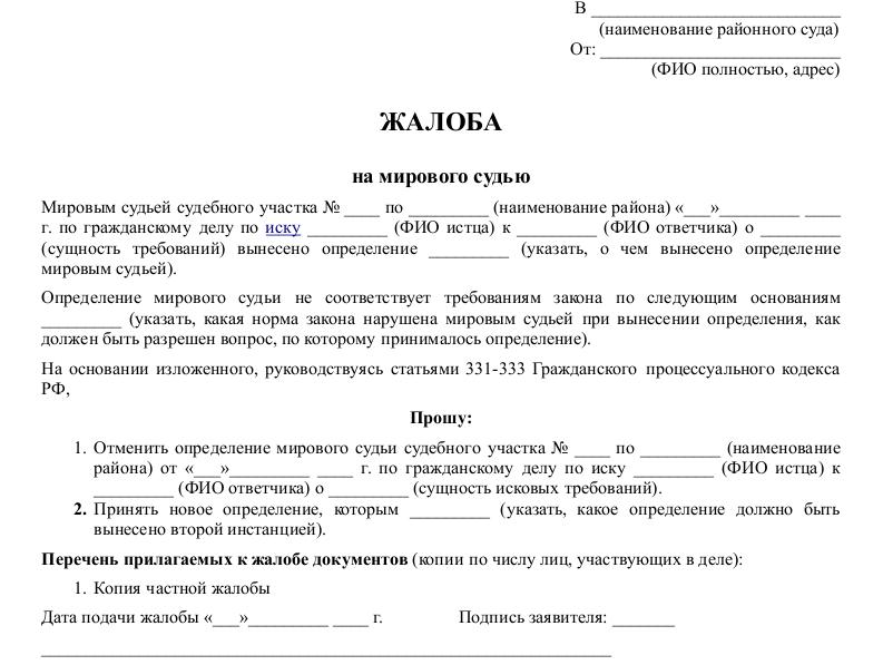 Возражение на судебный приказ о взыскании задолженности по жкх: образец