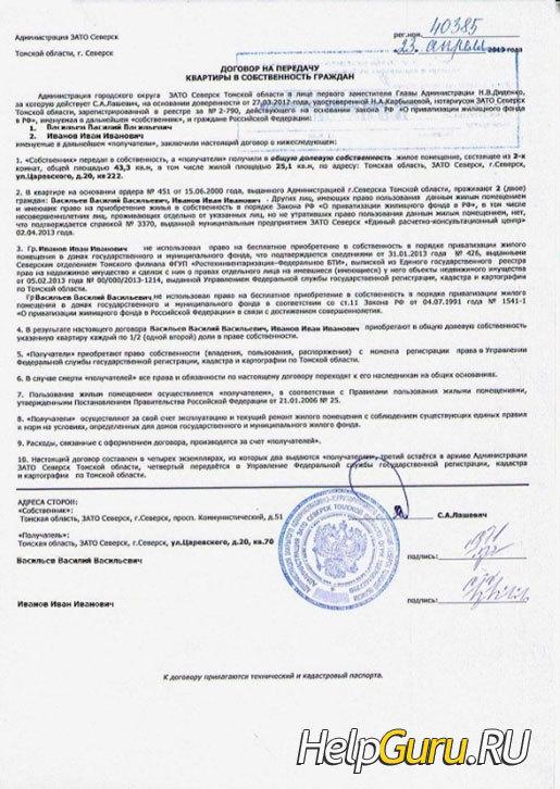 Заявление на приватизацию квартиры образец 2020 — советы от юриста