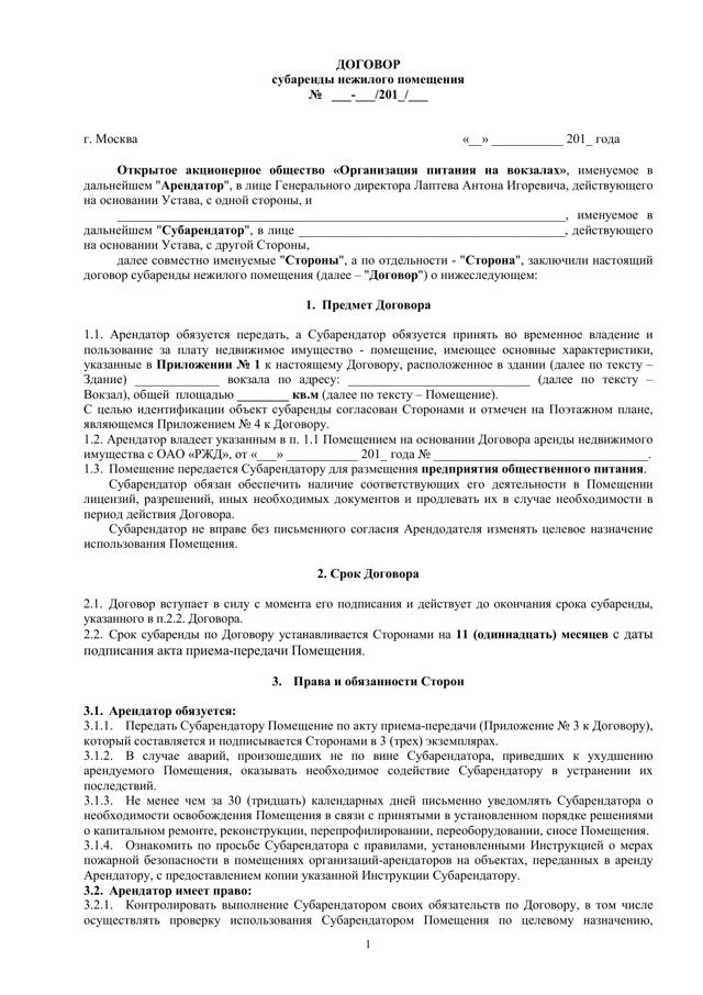 Договор субаренды - бланк образец 2020