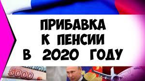 Последние новости по софинансированиюпенсии в 2020 году - отзывы, изменения