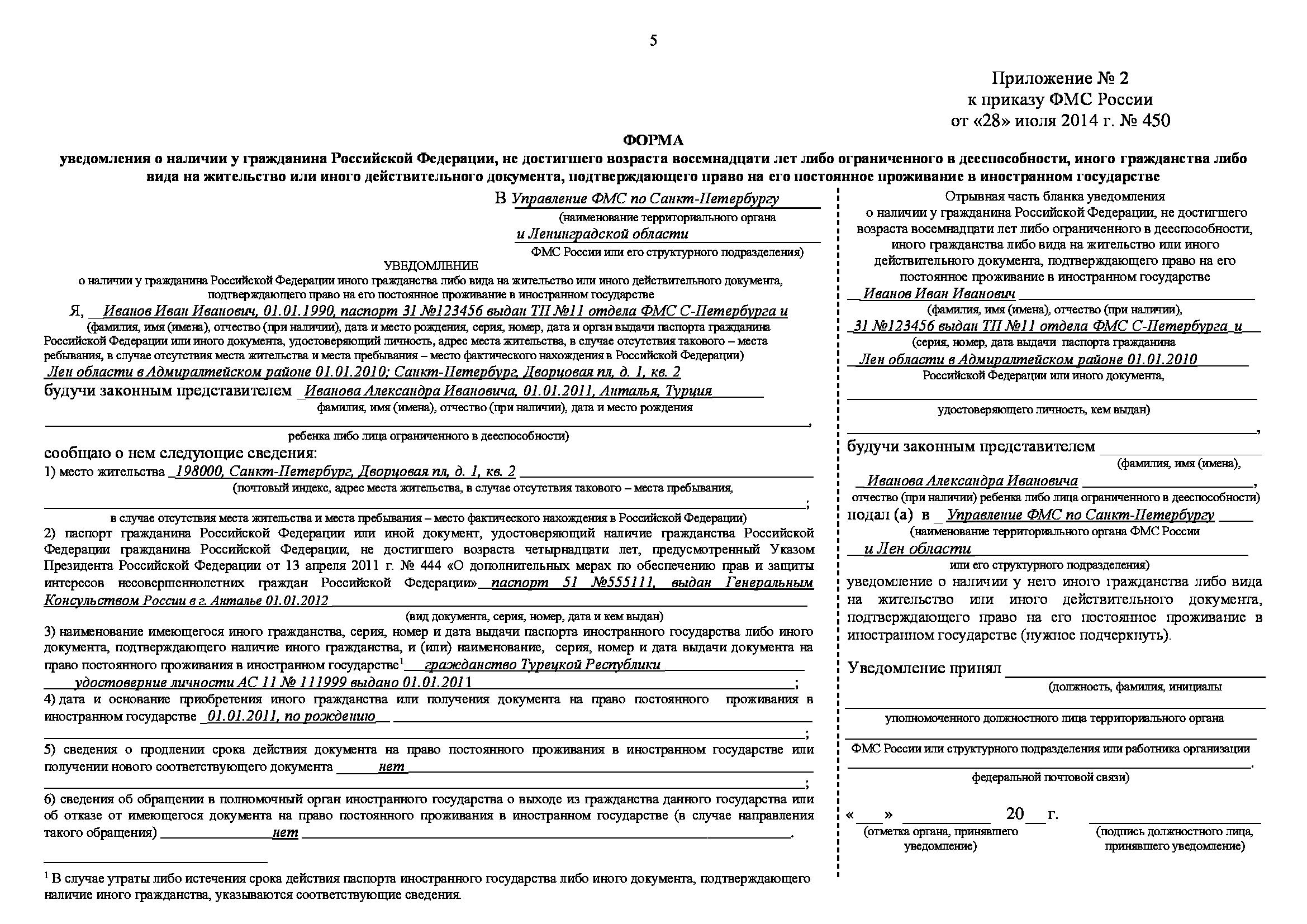 Что такое уведомление о втором гражданстве, и зачем вообще нужно о нем уведомлять органы?