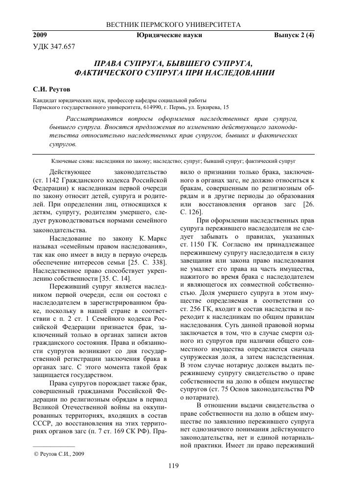 Наследство после смерти мужа и жены: как делится, как оформить, вступление в наследство супруга, что получает гражданская жена / mama66.ru