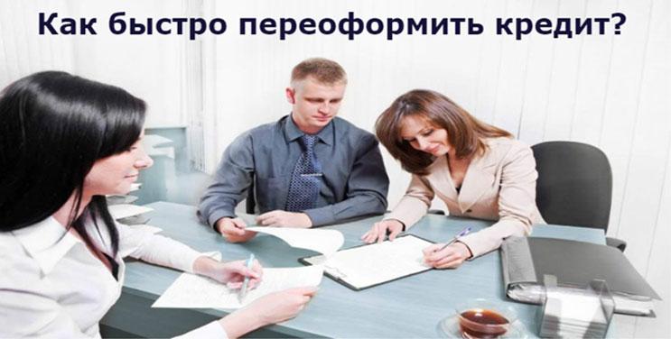 Переоформление кредита на другого человека с его согласия