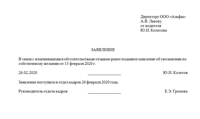 Исковое заявление в суд общей юрисдикции о признании незаконным увольнения из органов внутренних дел и восстановлении на службе