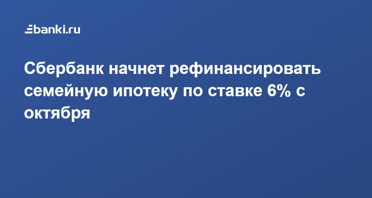 Рефинансирование ипотеки в московском