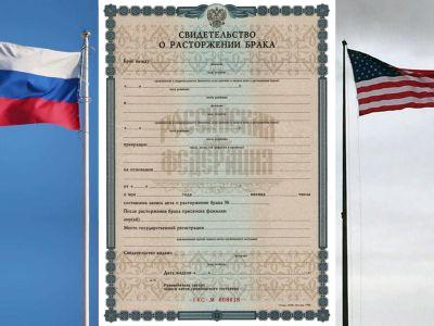 Особенности расторжения браков россиян с иностранцами на территории россии