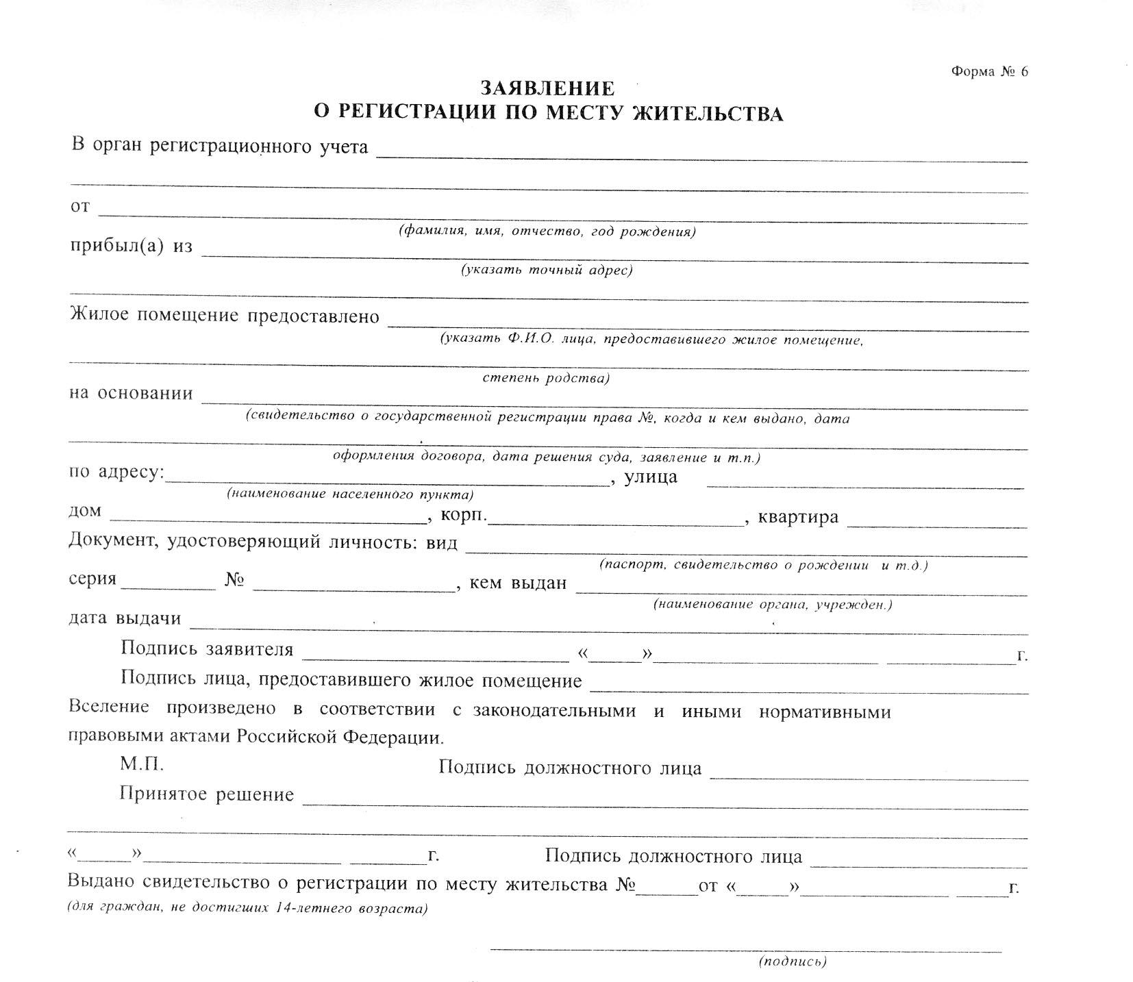 Какие нужны документы для прописки в квартиру