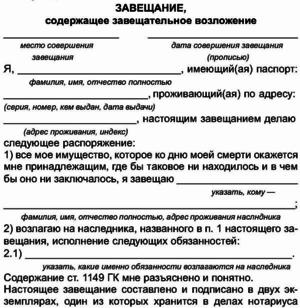 Завещание с подназначением наследника: образец документа, а также кто может указать в завещании с условием другого человека на случай, если что-то пойдет не так?