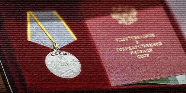 Наследование государственных наград почетных и памятных знаков
