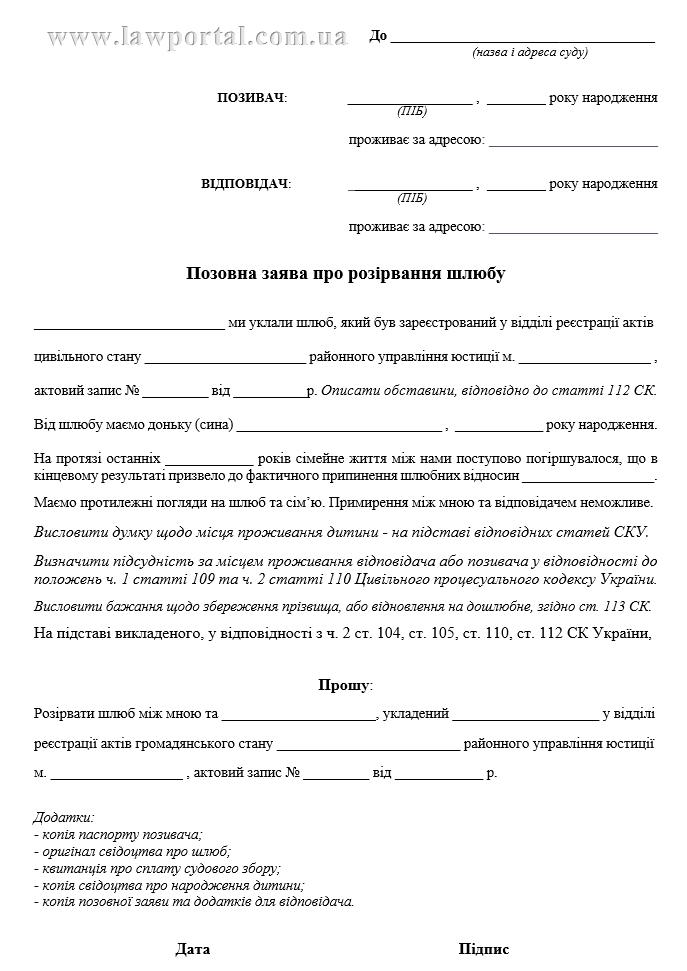 Развод супругов без детей - порядок оформления, документы