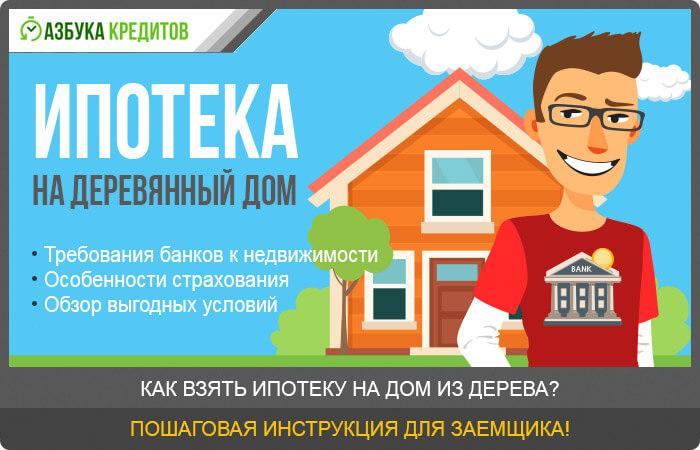 Как купить квартиру в новостройке в ипотеку без проблем?