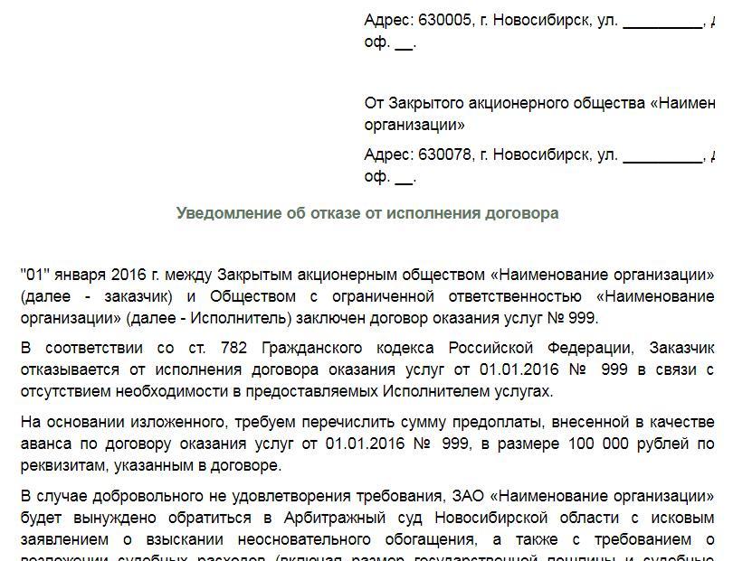Уведомление о расторжении договора