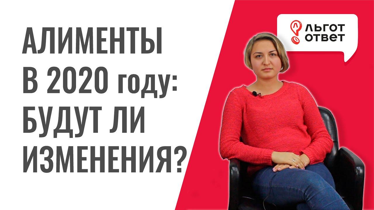 Минимальные алименты на ребенка в 2020 в москве