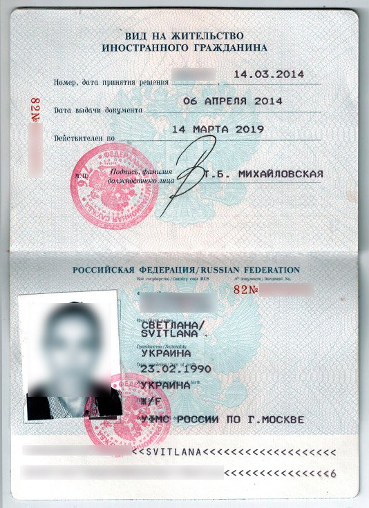 Получение гражданства лицом, имеющим вид на жительство в 2019 году — порядок, список документов