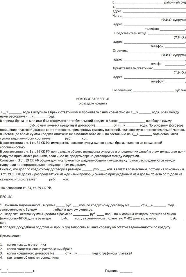 Исковое заявление о разделе совместного имущества супругов
