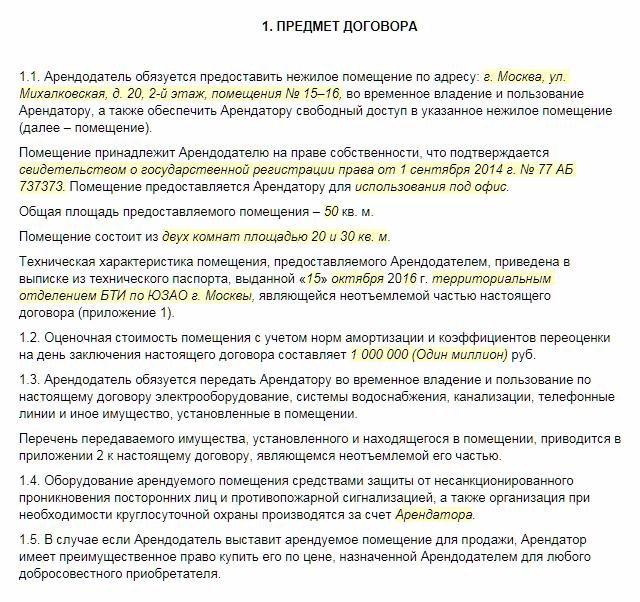 Правила заключения и образец договора аренды и субаренды нежилого помещения между ооо и ип