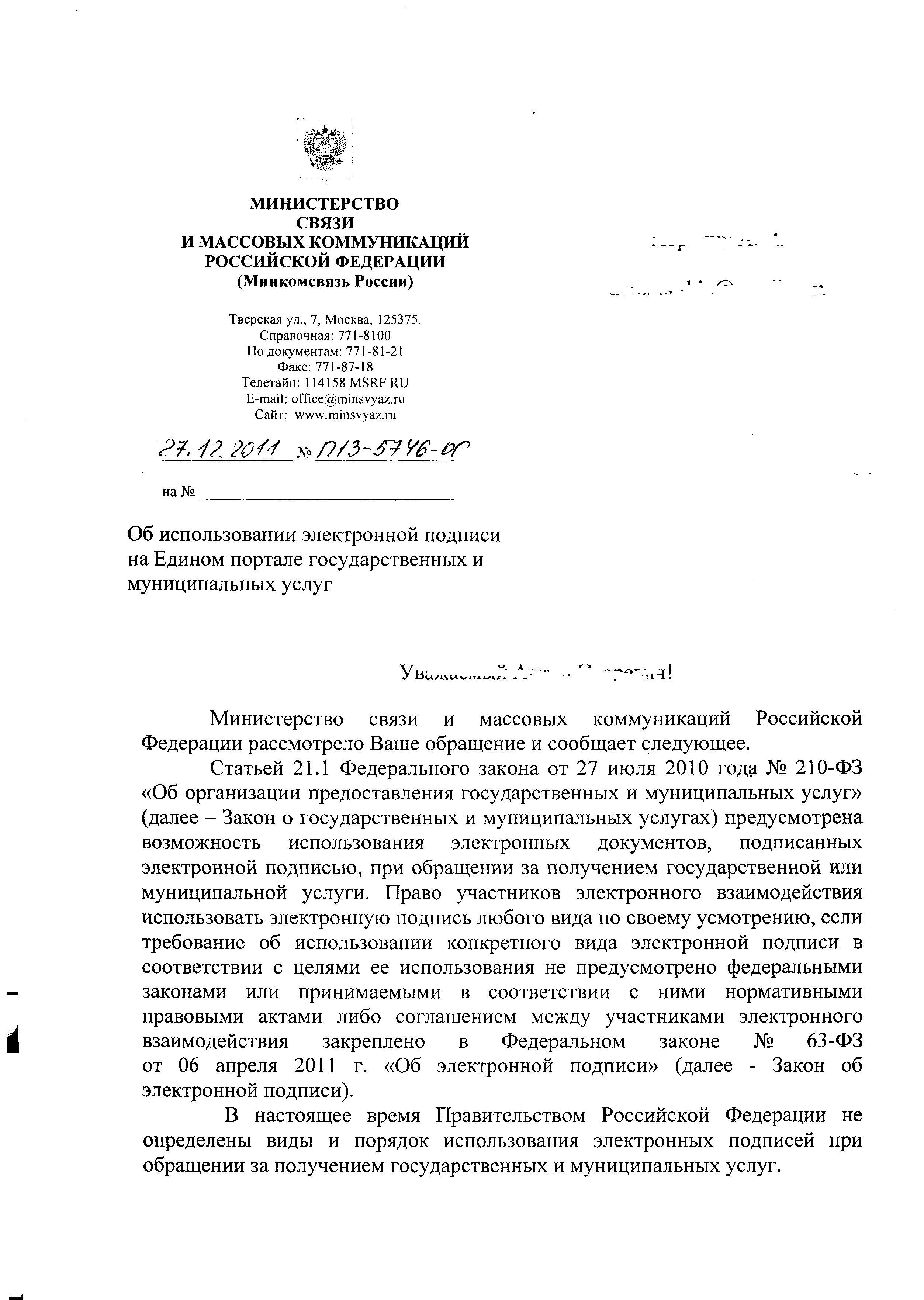 Перечень документов, необходимых для оформления временной регистрации
