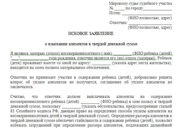 Образец искового заявления о взыскании алиментов в мировой или районный суд