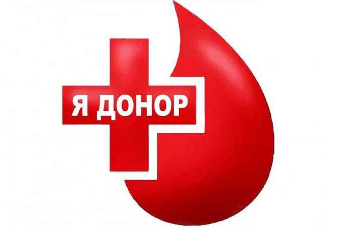 Что дают за донорство крови 2020
