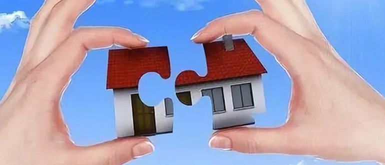 Выделенная доля в квартире: что это такое и как происходит выделение на практике в 2020 году