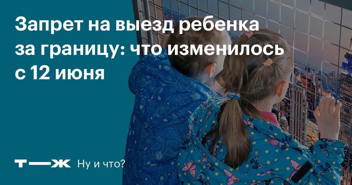 Как запретить выезд ребенка за границу?