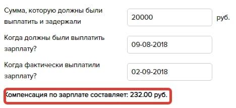 Компенсация за задержку заработной платы в 2020 году
