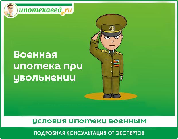 Рефинансирование военной ипотеки в 2020 году — калькулятор рефинансирования ипотечного кредита в прмсвязьбанке, россельхозбанке и других банках москвы
