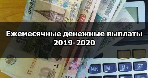 Выплаты и материальная помощь детям сиротам в 2020 году