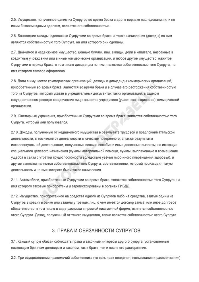 Брачный договор с установлением права собственности на имущество приобретённое во время брака - бланк образец 2020