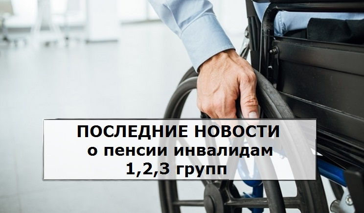 Пенсия по инвалидности в 2020 году