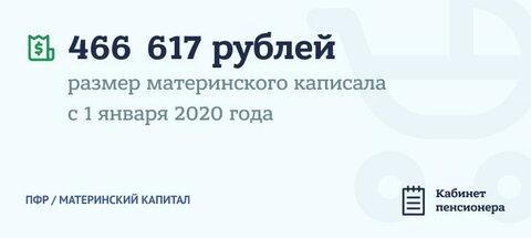Материнский капитал за 3 ребенка в москве