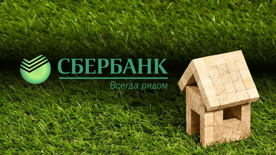 Как взять ипотеку на земельный участок в сбербанке