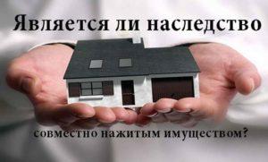 Что считается совместно нажитым имуществом при разводе