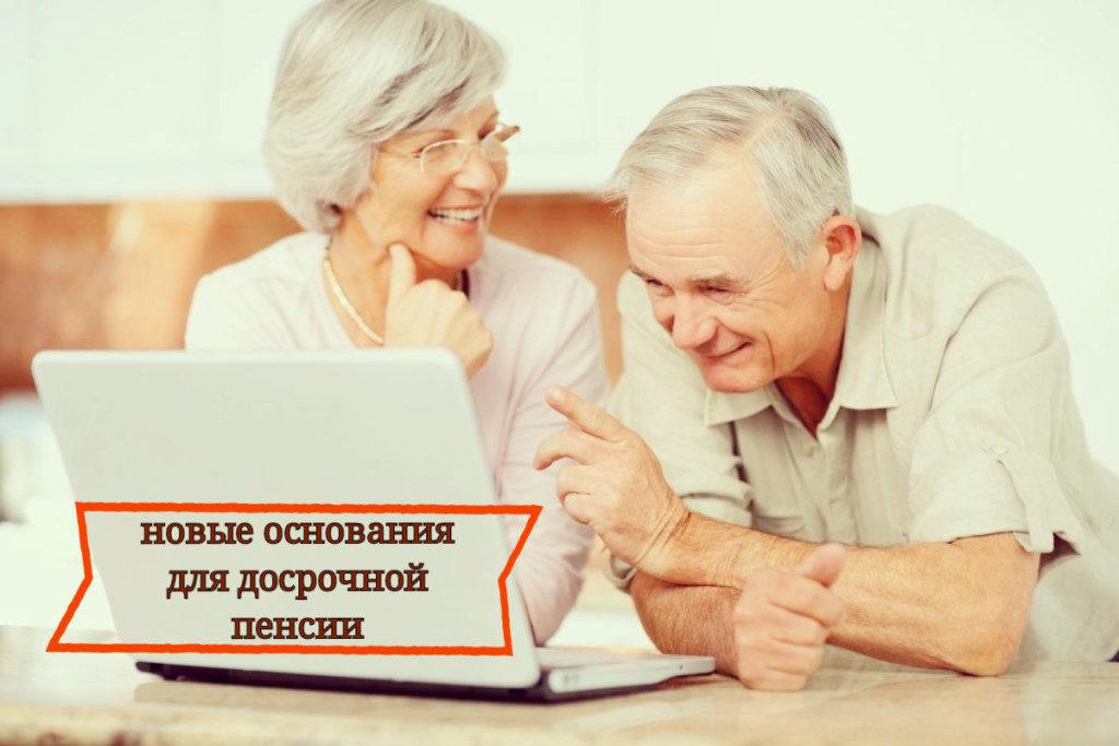 Досрочная пенсия для безработных граждан в 2020 году: кто может претендовать и документы для оформления