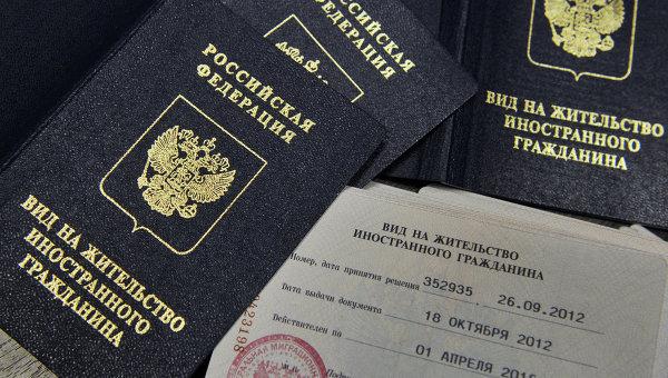 Вид на жительство в россии 2020 новый
