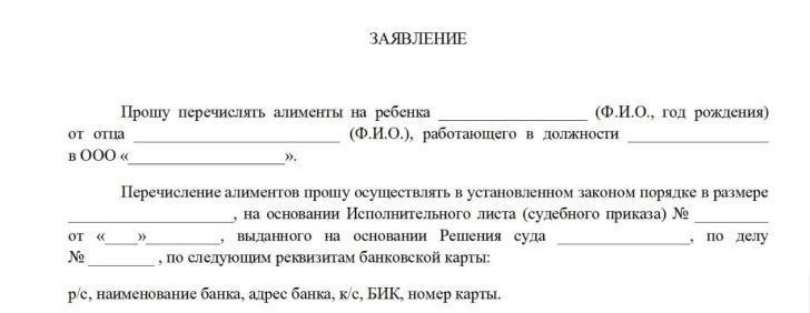 Как грамотно написать заявление на удержание алиментов из заработной платы – образец для скачивания
