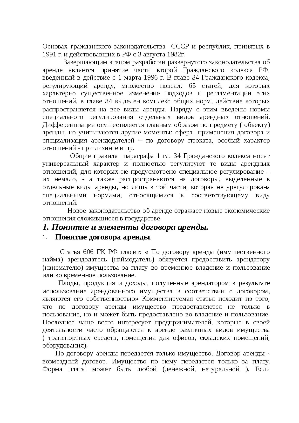 """Особенности учета аренды имущества в 2019 году. журнал """"советник бухгалтера"""""""