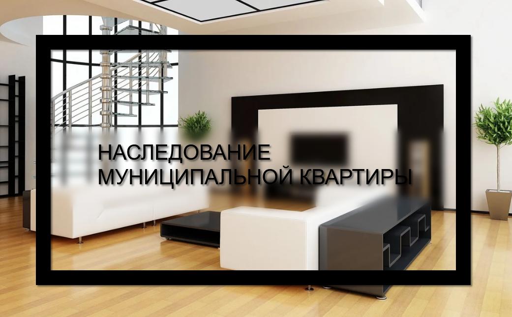 Комната в общежитии по наследству