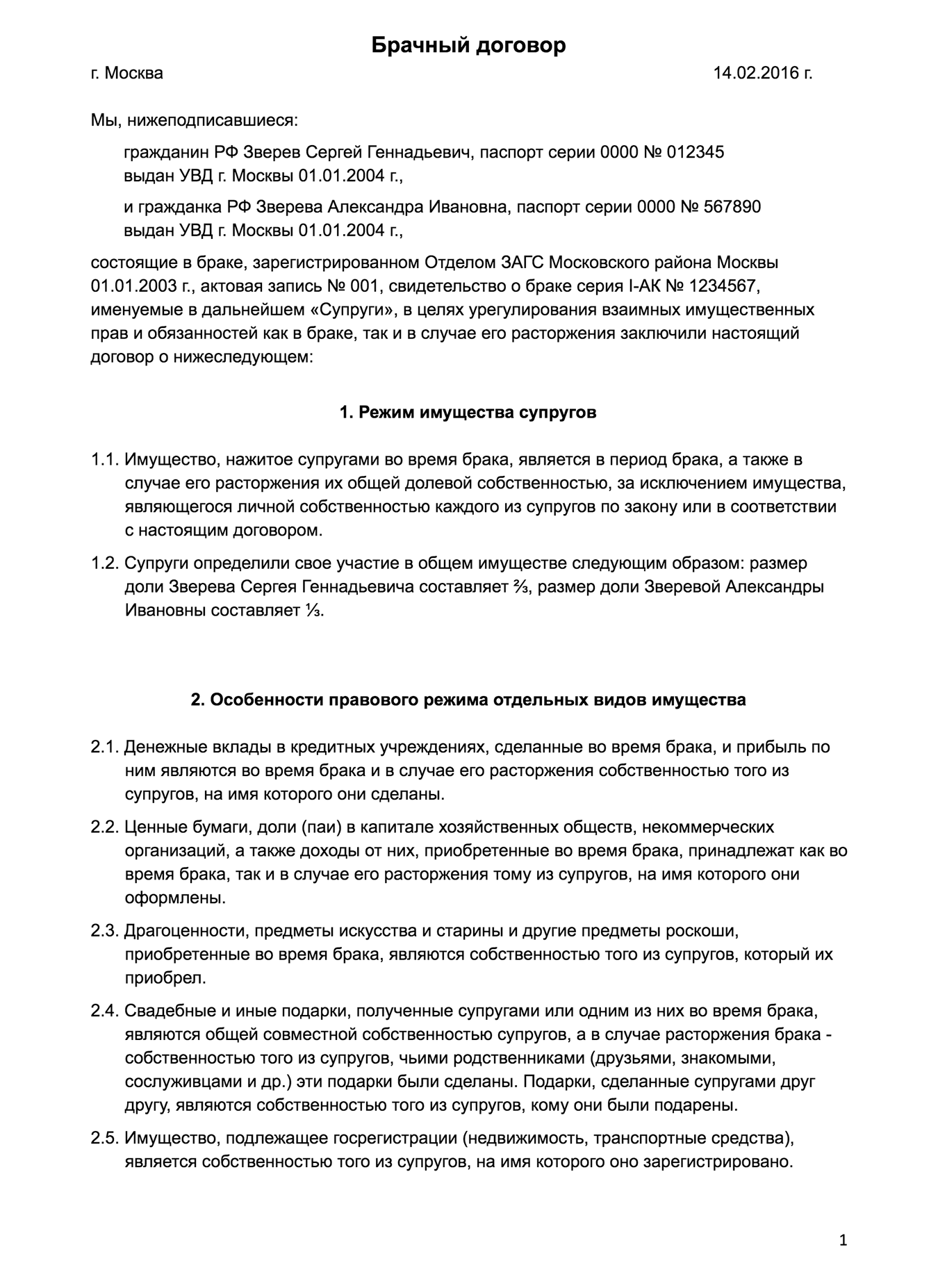 Брачный договор - бланк образец 2020