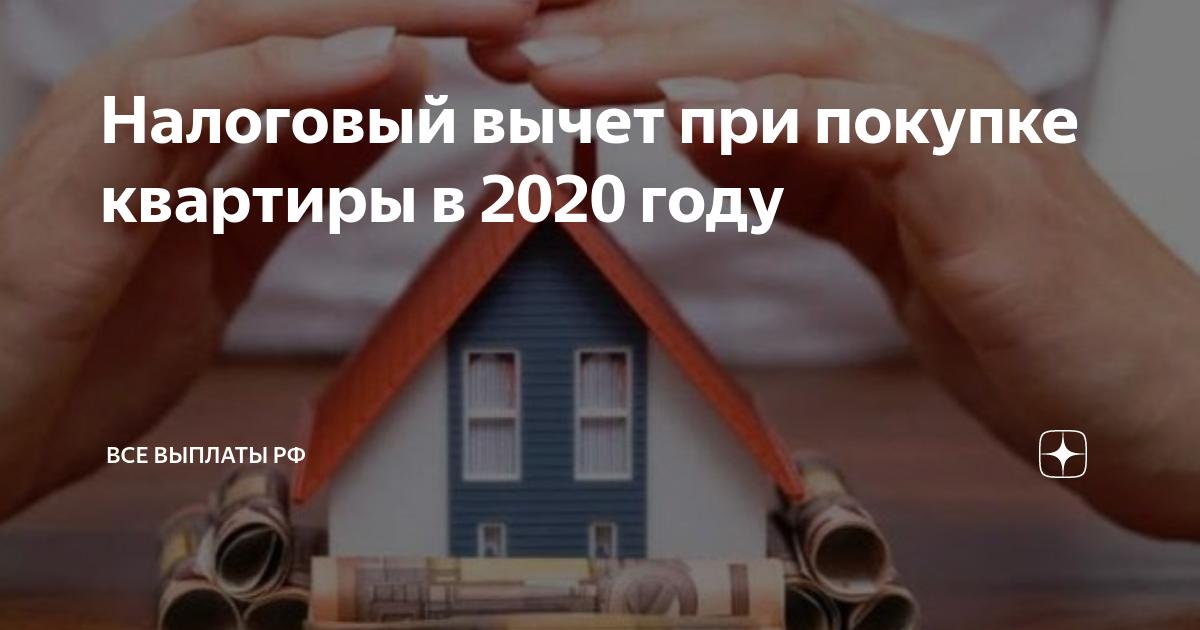 Налог с продажи недвижимости в 2020 году